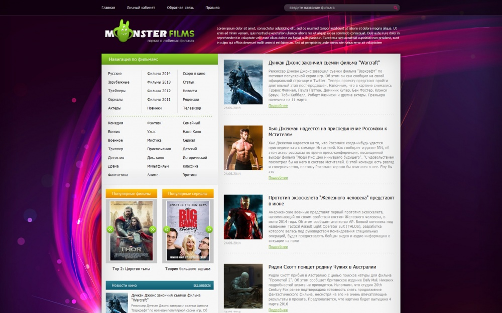MonsterFilms (Test-Templates)