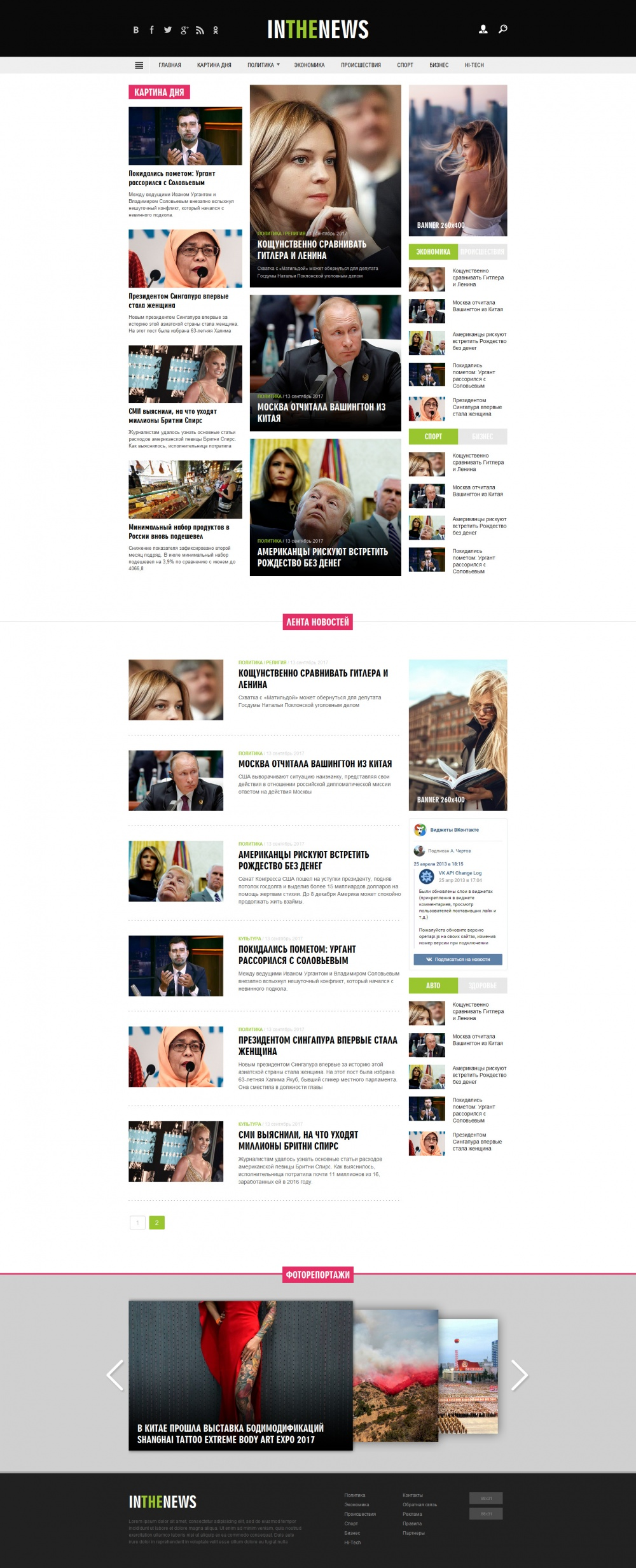 InTheNews (Test-Templates)